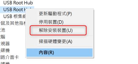 移除USB Root Hub安裝