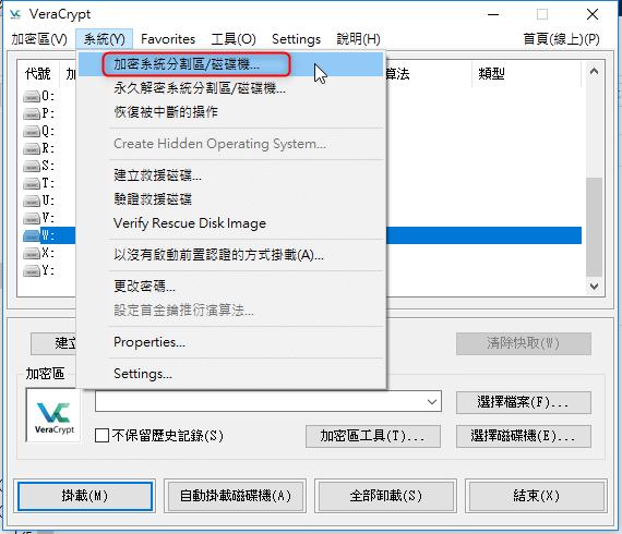 選擇加密系統分割