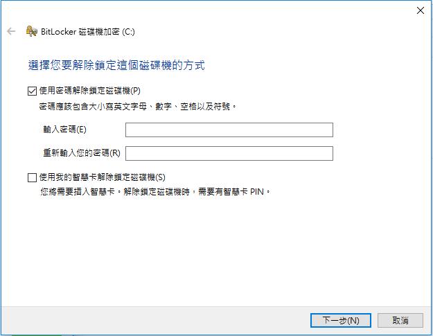 設定bitlocker密碼