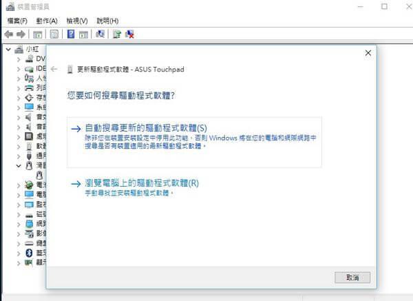 更新USB驅動程式軟體