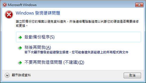 windows檢測到硬碟錯誤