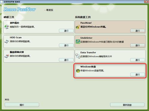 選擇Windows恢復功能