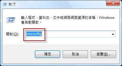 在執行框中鍵入msconfig