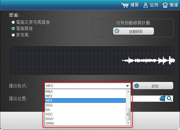 選擇錄製音訊匯出格式