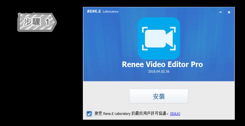 安裝Renee Video Editor