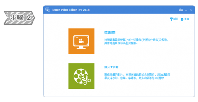 Renee Video Editor Pro功能選擇
