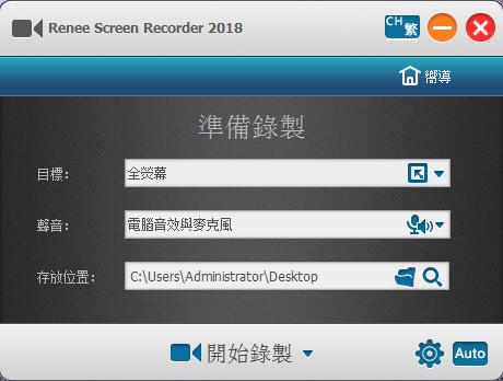 熒幕錄影功能