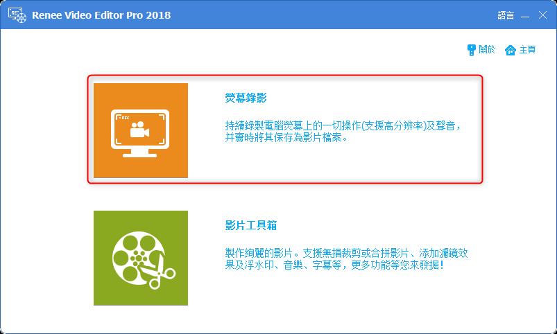 選擇熒幕錄影功能