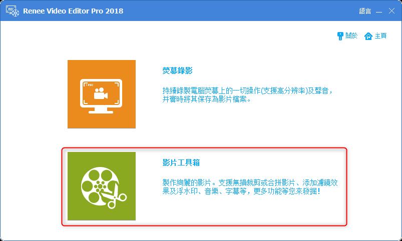 選擇影片工具箱功能