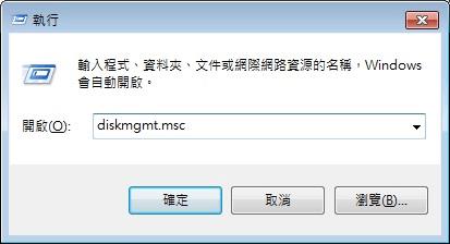 在執行中鍵入 diskmgmt.msc