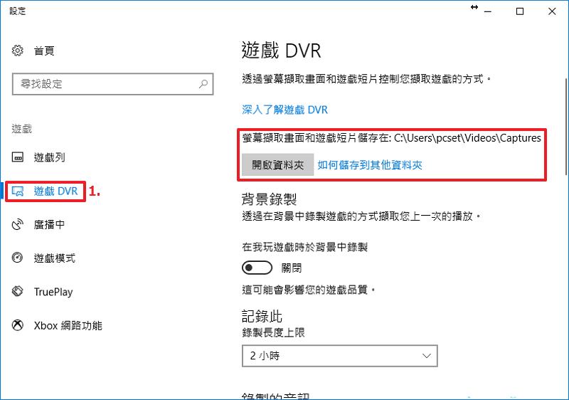 選擇影片保存地址