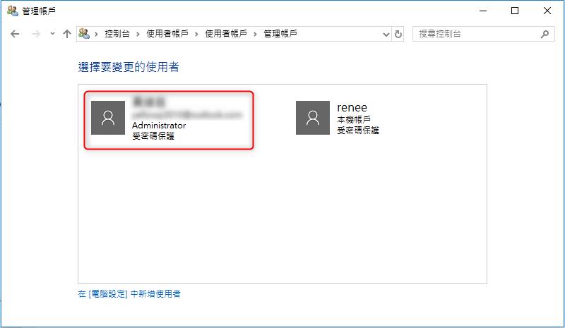 選擇目標微軟賬戶