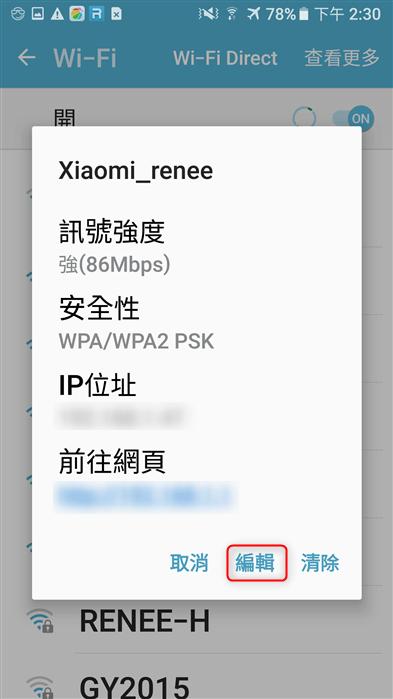在安卓裝置中編輯wifi設定
