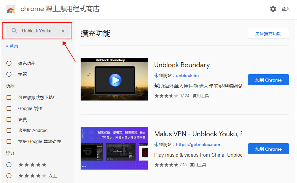 搜索unblock youku