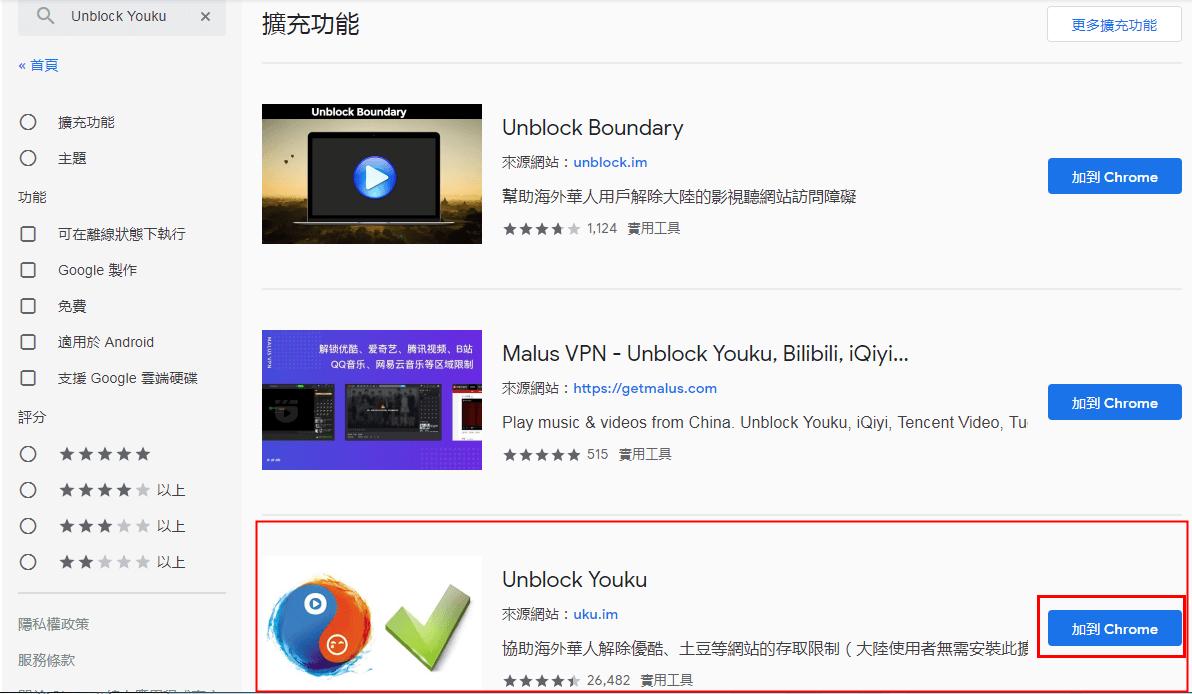 添加unblock youku
