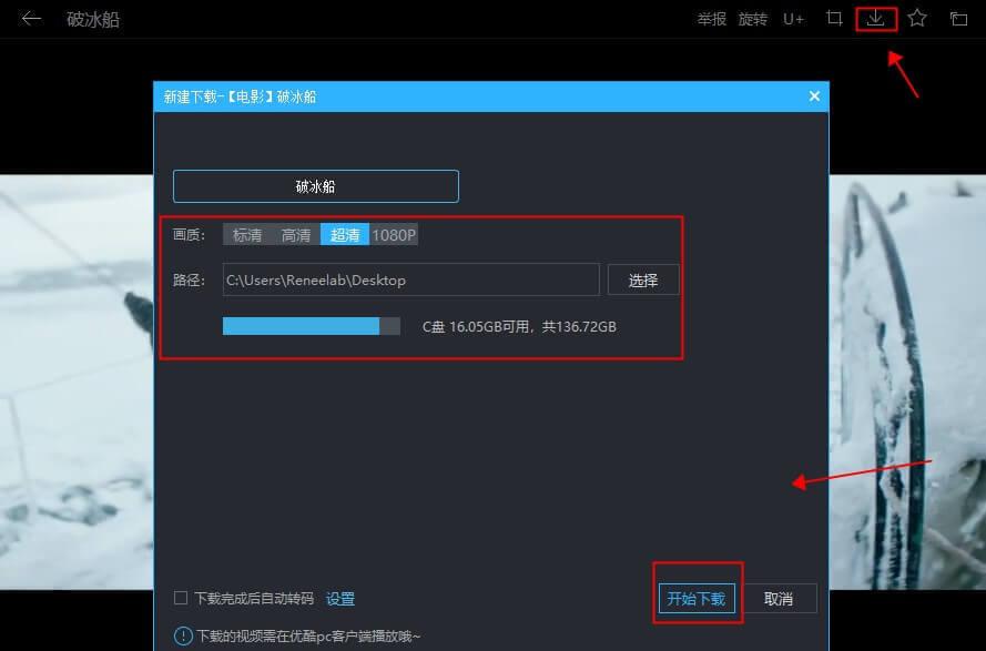 下載目標youku影片