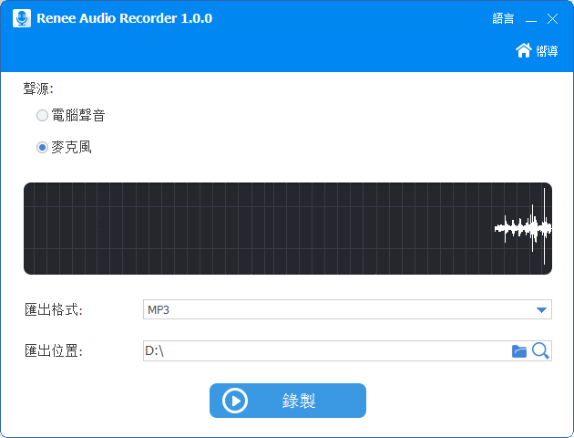 Renee Audio Tools錄音功能