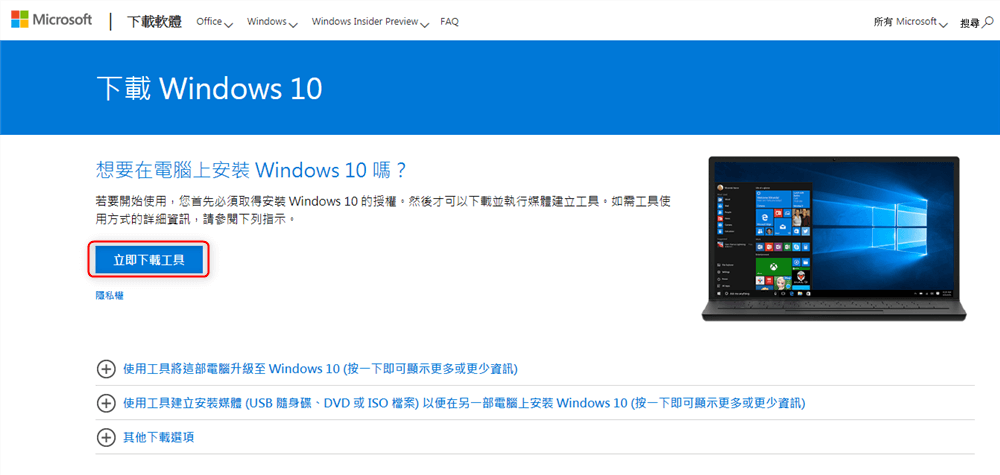 下載Windows 10安裝檔案