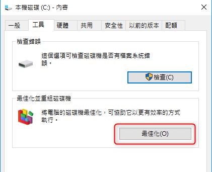 優化本機磁碟