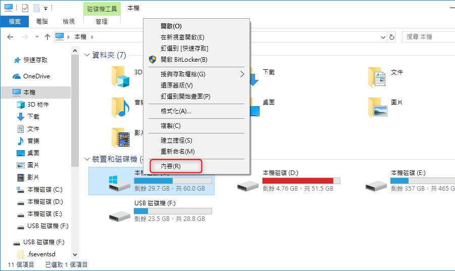 優化本機磁碟性能