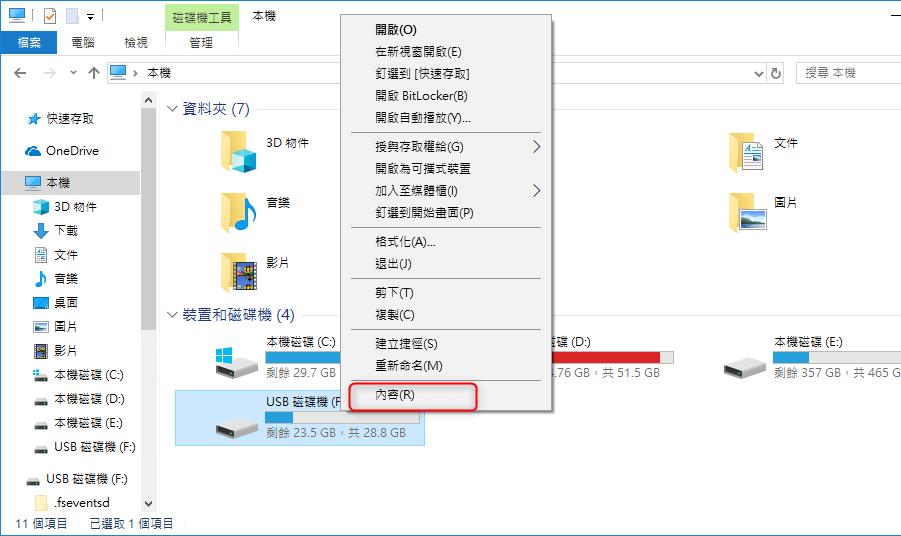 選擇usb磁碟內容
