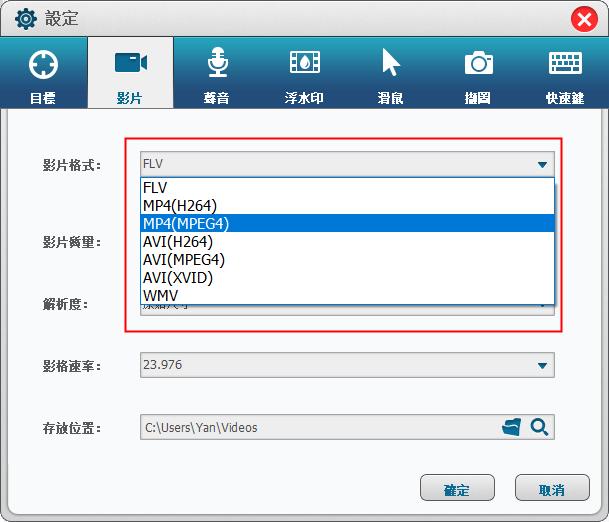 選擇錄製格式MP4