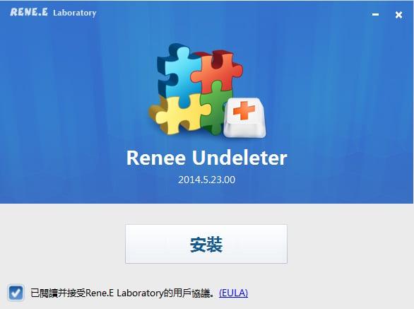 Renee Undeleter軟體