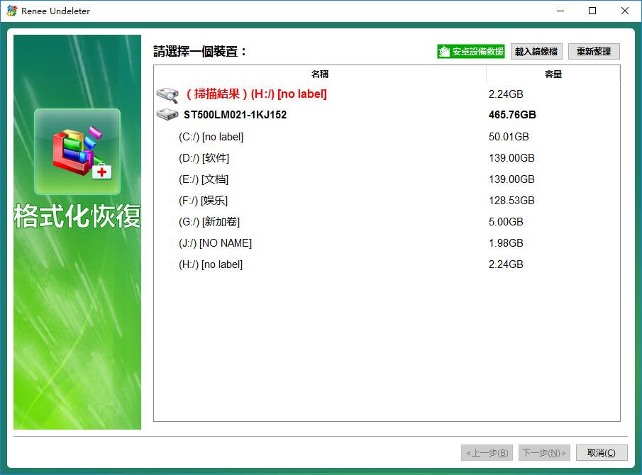 選擇您的USB隨身碟修復損壞SD卡