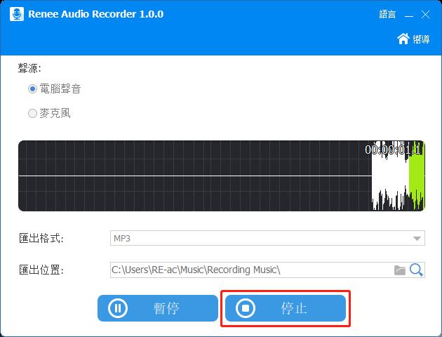 YouTube轉MP3音訊7