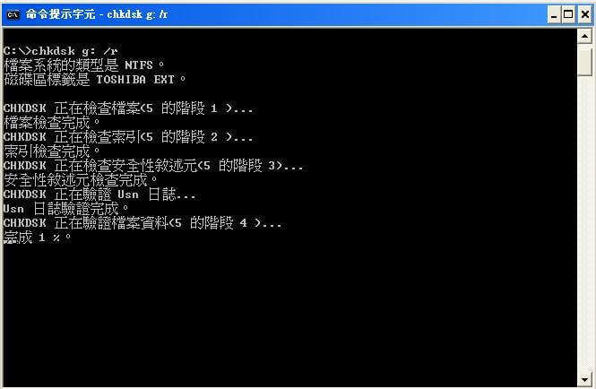 chkdsk修復SD卡