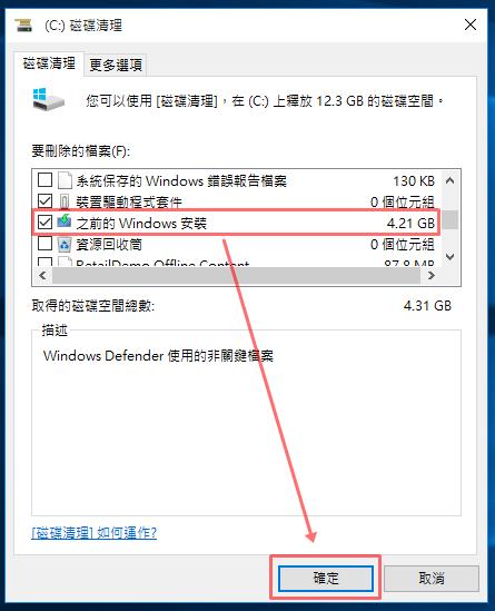 刪除windows olde資料夾