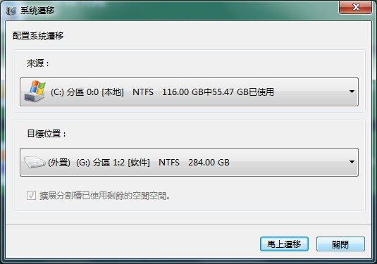 目標SSD磁片的位置