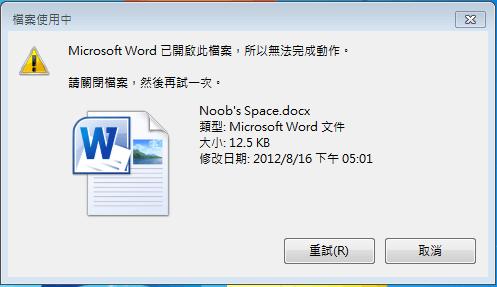 檔案/資料夾正在使用