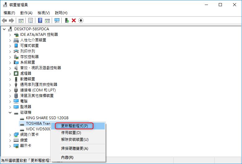升級目標裝置驅動程式