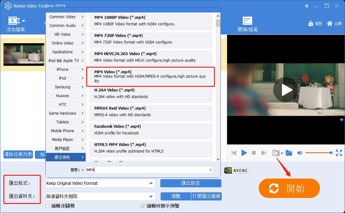 苹果视频转MP4 2