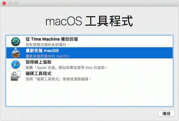 格式化Mac後重新安裝macOS