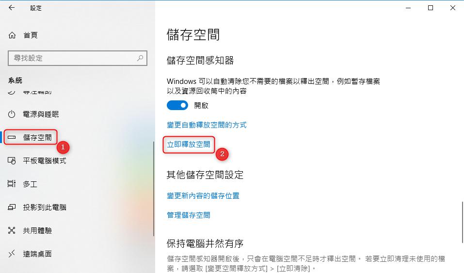 通過儲存感知器清理暫存檔Temporary files