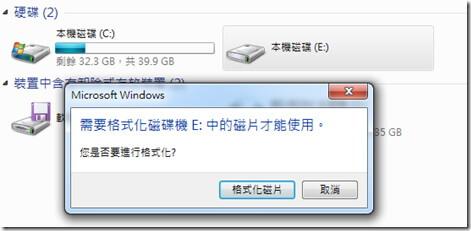 提示要將SD卡格式化
