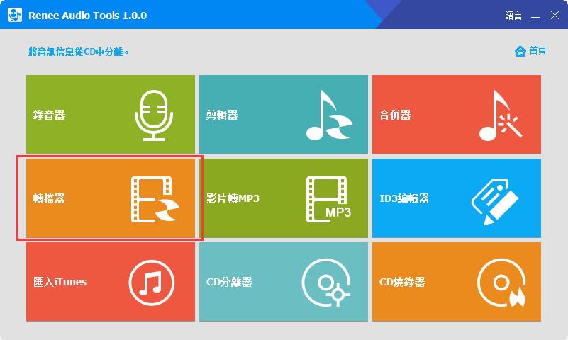 轉換音樂檔案的格式合併歌曲