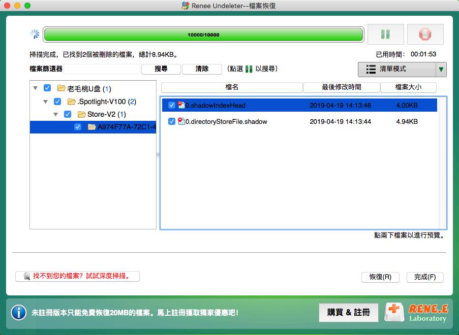 按鈕進行MAC SD卡救援