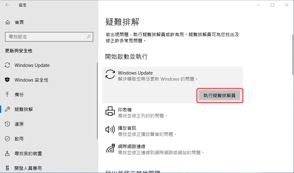 執行Windows update的疑難排解員