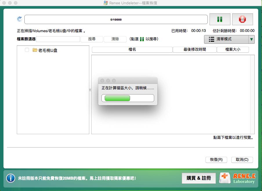 檔案掃描過程