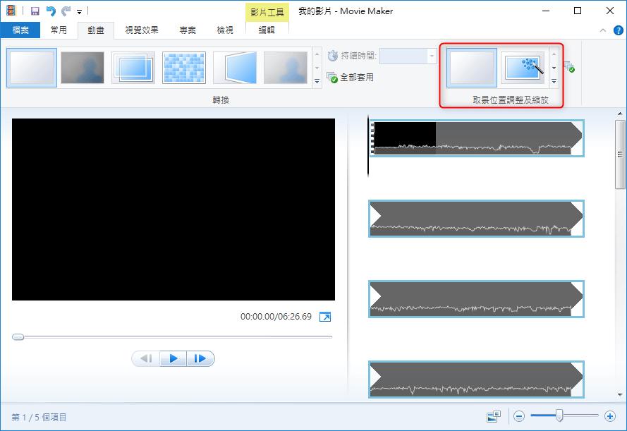 選擇影片縮放功能進行縮放影片
