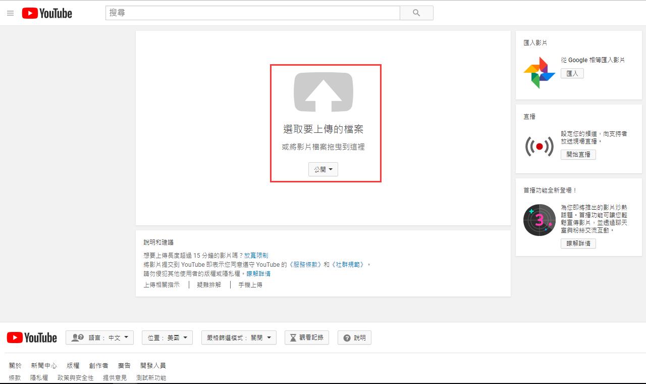 點擊上載符合YouTube影片格式的影片