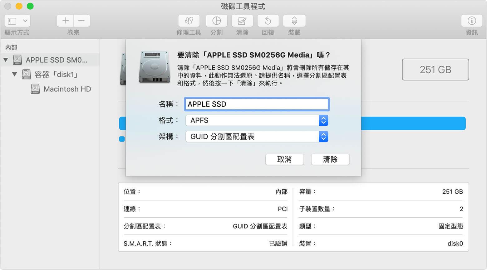 格式化Mac SSD