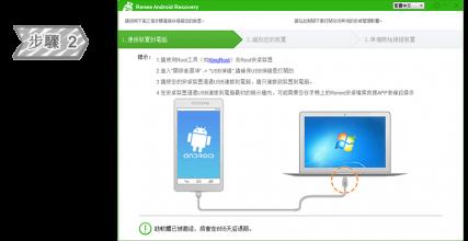 連接目標Android裝置