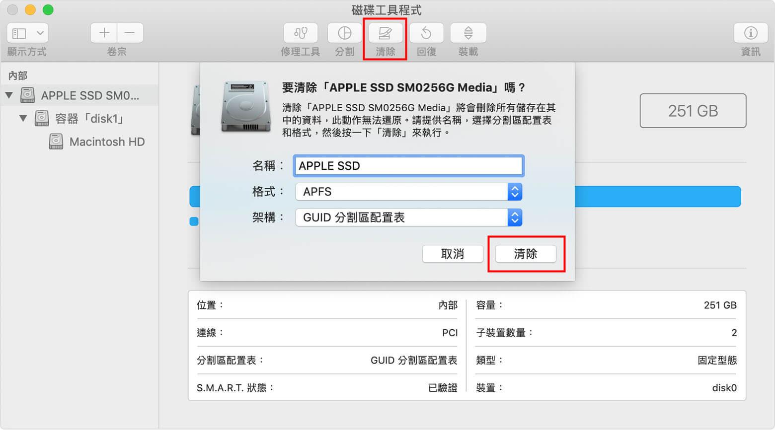 SD卡格式化