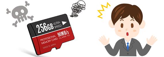 SD記憶卡檔案丟失