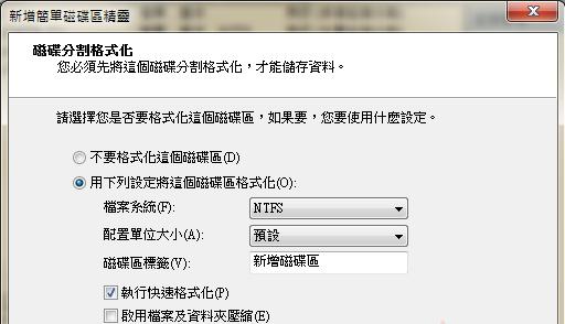 選擇檔案系統