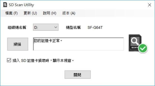 SD Scan Utility掃描結果
